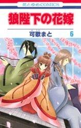 Ôkami Heika no Hanayome # 6