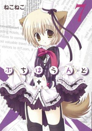 Petite Hound 7 Manga