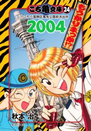 Kochikame Bunko 24 Manga