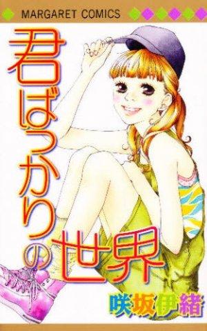 Kimi Bakkari no Sekai édition Simple