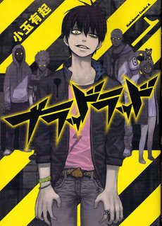 Blood Lad édition Japonaise