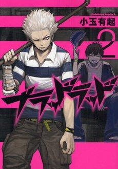 couverture, jaquette Blood Lad 2  (Kadokawa)