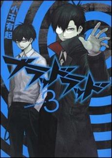 couverture, jaquette Blood Lad 3  (Kadokawa)