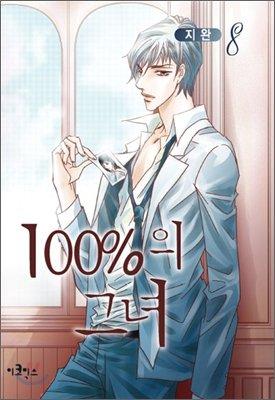 couverture, jaquette 100% Perfect Girl 8 Coréenne (eComiX) Manhwa