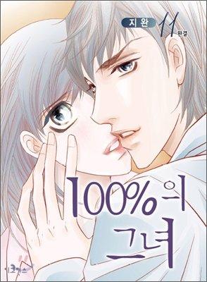 couverture, jaquette 100% Perfect Girl 11 Coréenne (eComiX) Manhwa