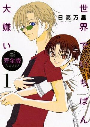 Sekai de Ichiban Daikirai édition Deluxe