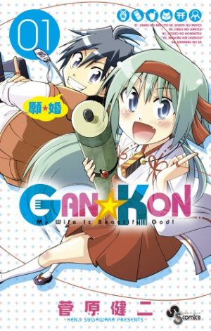 Gankon édition Simple
