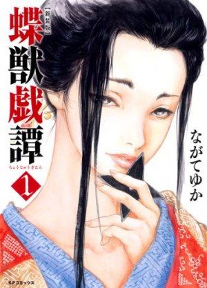 Chôjun Gitan édition Edition Leed