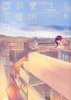 Pas à Pas édition Japonaise