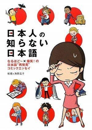 Les Japonais ne savent pas parler le japonais édition simple