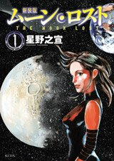 Moon Lost édition 2ème Edition