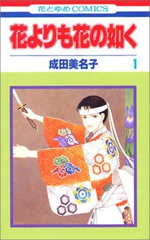 Hana Yori mo Hana no Gotoku édition Simple