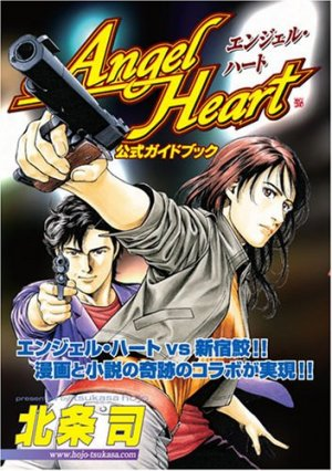 Angel Heart - Guidebook édition Simple