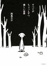 Subete ga Chotto Zutsu Yasahii Sekai 1 Manga
