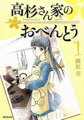 Takasugi-san Chi no Obentô édition Simple