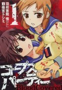 Corpse Party: Blood Covered édition simple