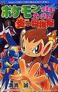couverture, jaquette Pokémon Donjon Mystère : Explorateurs du Temps & Explorateurs de l'Ombre   (Shogakukan)