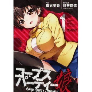Corpse Party: Musume édition Simple