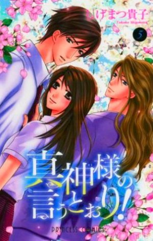 couverture, jaquette Dangereuse Attraction 5  (Akita shoten) Manga