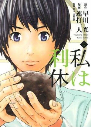 Watashi wa Rikyû édition Simple