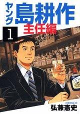 Young Shima Kôsaku - Shunin-hen édition Simple