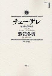 Cesare édition Japonaise