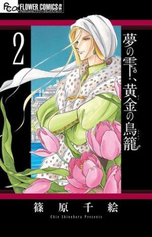 Yume no Shizuku, Kin no Torikago 2