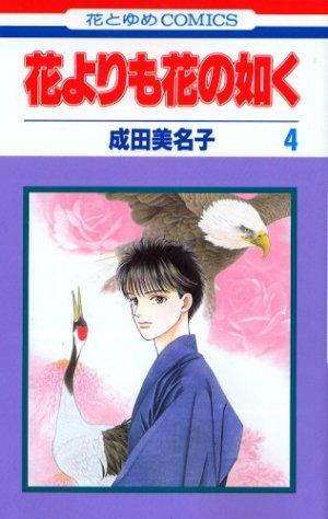 Hana Yori mo Hana no Gotoku 4