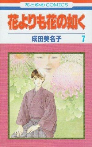 Hana Yori mo Hana no Gotoku 7