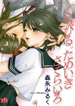 Secret Girlfriends édition Japonaise