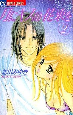 Tsuki ni Kiss no Hanataba wo édition Simple
