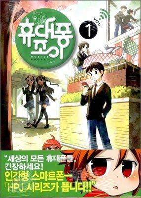 Phong le Téléphone Portable édition Coréenne