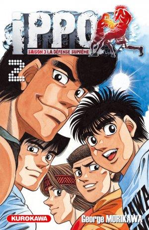 couverture, jaquette Ippo 2 Saison 3 : La Défense Suprême (Kurokawa) Manga