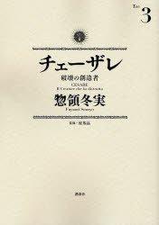 couverture, jaquette Cesare 3  (Kodansha)