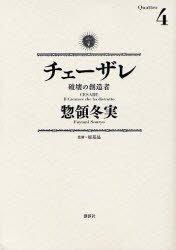 couverture, jaquette Cesare 4  (Kodansha)