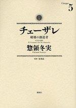 couverture, jaquette Cesare 5  (Kodansha)