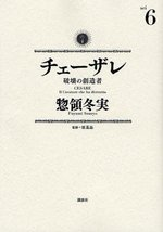couverture, jaquette Cesare 6  (Kodansha)