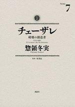 couverture, jaquette Cesare 7  (Kodansha)
