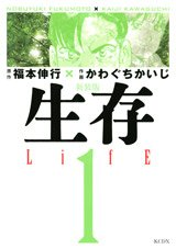 Seizon Life édition Edition 2012