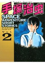 couverture, jaquette Space Adventure Short Stories - Osamu Tezuka 2 Edition 2012 (Kodansha)