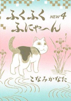 couverture, jaquette Fuku-Fuku Funyan New 4  (Kodansha) Manga
