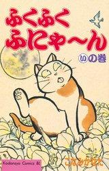 Choubi-choubi, mon chat pour la vie édition Simple