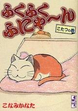 Choubi-choubi, mon chat pour la vie édition Bunko