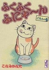 Choubi-choubi, mon chat pour la vie 2