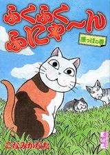 Choubi-choubi, mon chat pour la vie 4