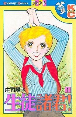Seito Shokun! édition Simple