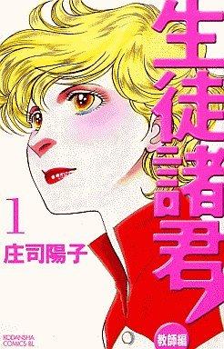 Seito Shokun! - Kyôshi-hen édition Simple