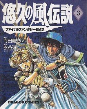 couverture, jaquette Final Fantasy III : La légende du vent éternel 3  (Kadokawa) Manga