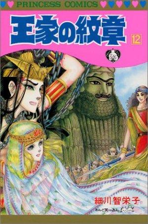 Ouke no Monshou # 12