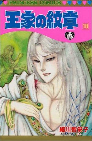 Ouke no Monshou # 18